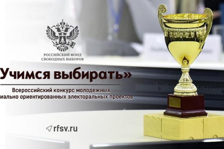 Молодежный избирком – в финале всероссийского конкурса