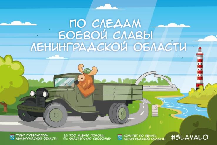 1 марта стартует новый онлайн-квест «По следам боевой славы Ленинградской области»!