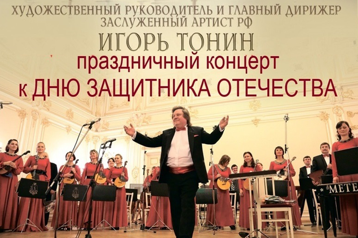 «Метелица» дарит концерт защитникам Отечества