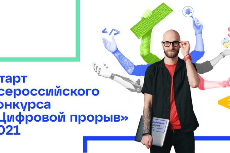 НАЦПРОЕКТЫ: ленинградцы в «цифровом прорыве»
