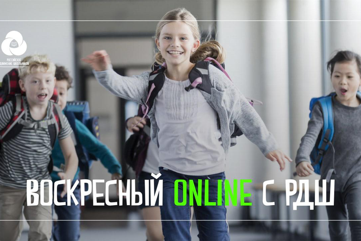 Школьники со всей страны проведут вместе онлайн-выходной