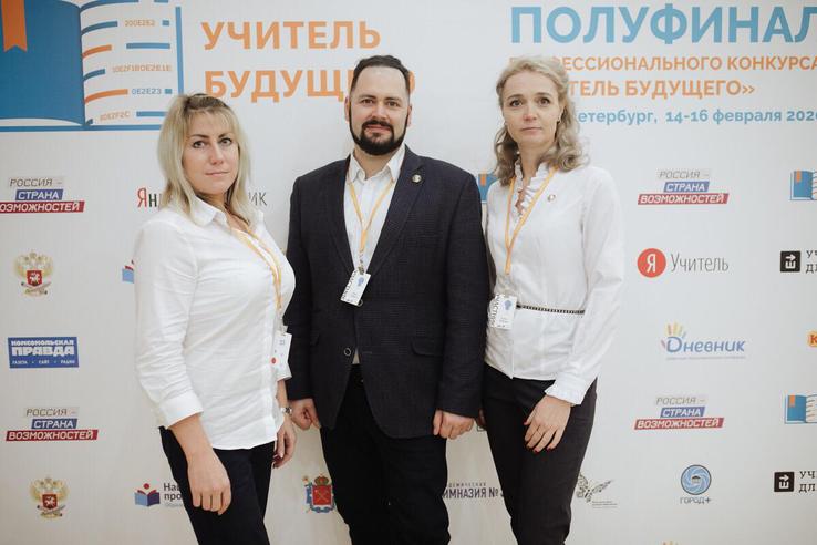Команда Гатчинской гимназии – в финале «Учителя будущего»