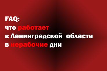 FAQ: что работает в Ленинградской области в нерабочие дни