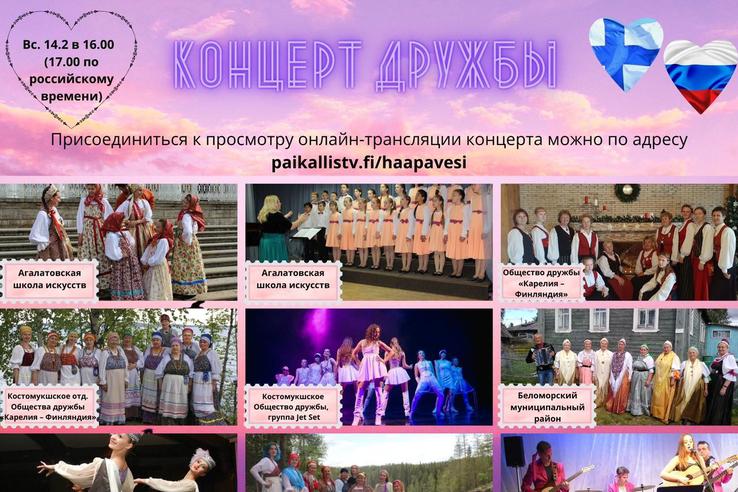 «Жаворонки» и «Гармония» помогут добрососедству с Финляндией