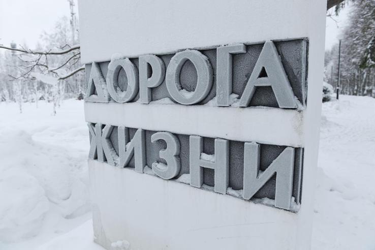 Область готовится к  80-летию «Дороги жизни»