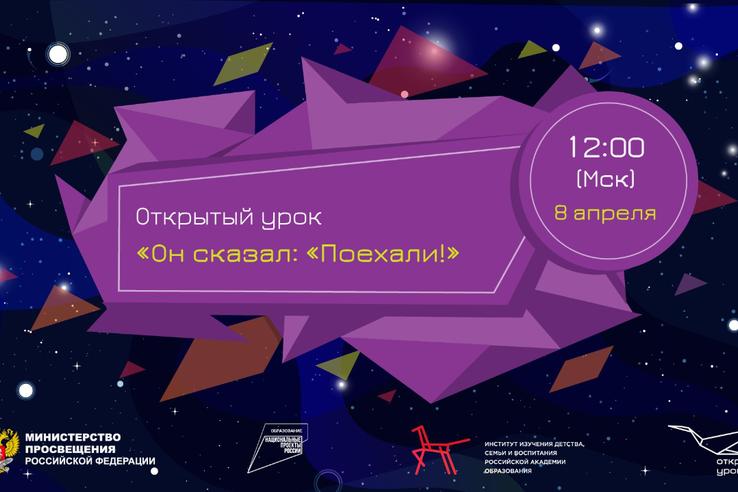 Космонавт и астроном проведут открытый урок для российских школьников