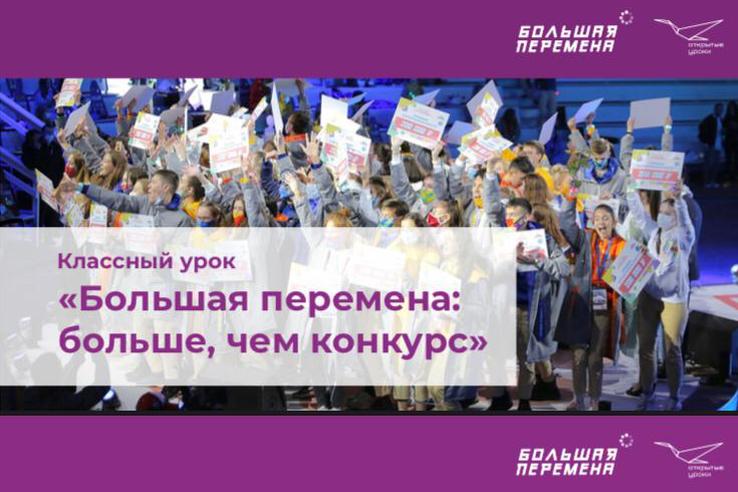 В школах региона стартовали уроки «Большой перемены»