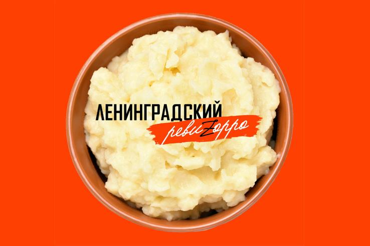 «Ленинградский ревизорро» собирает заявки