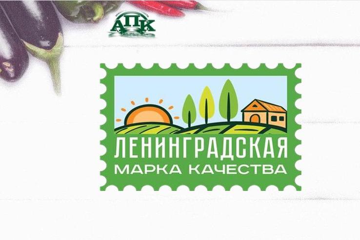 В области появилась Ленинградская марка качества