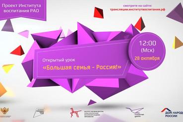 НАЦПРОЕКТЫ: в путешествие по России – со школьной скамьи