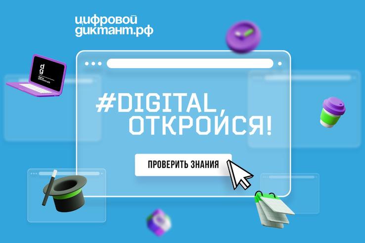 Ленинградцы пишут Цифровой диктант