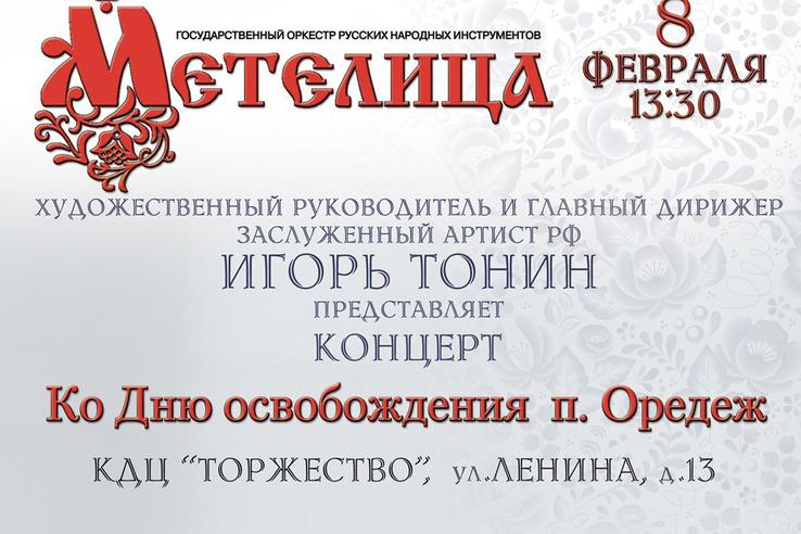 Оредеж отметит день освобождения поселка праздничным концертом