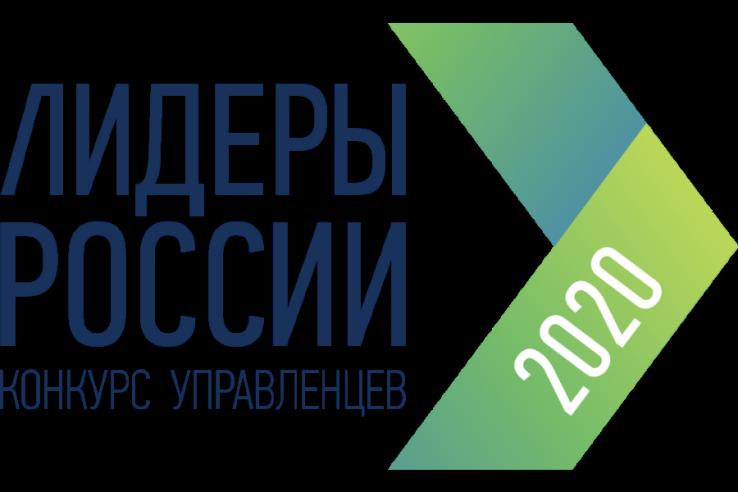 Область – в полуфинале конкурса «Лидеры России 2020» в СЗФО