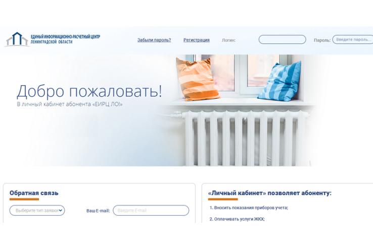 Коммунальные службы принимают ленинградцев в «виртуальных» кабинетах