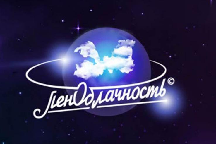 «ЛенОблачность» зовет в космос-1961