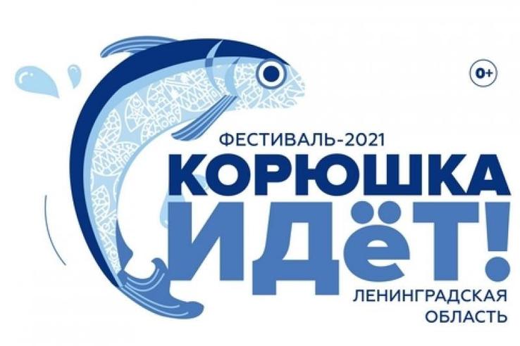 Фестиваль «Корюшка идёт» останется в Новой Ладоге
