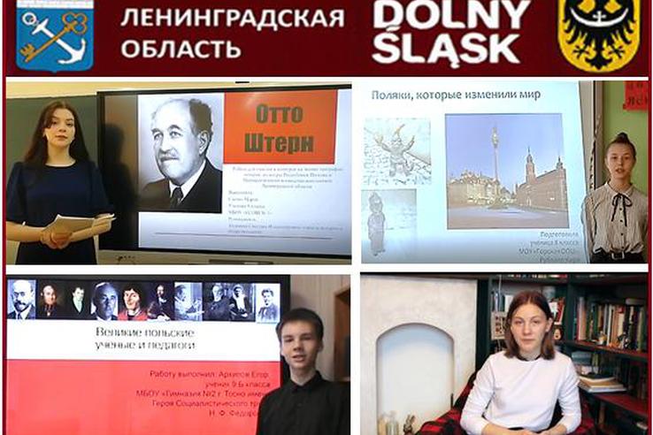 Названы имена победителей российско-польского конкурса