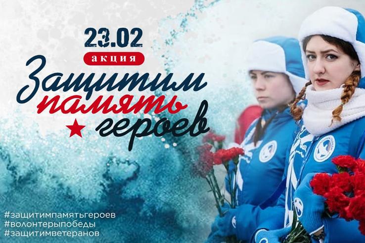 #ЗащитимПамятьГероев47: ленинградские волонтеры присоединились к акции