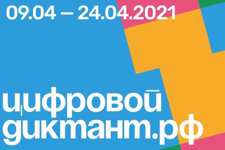 НАЦПРОЕКТЫ: ленинградцы готовятся к цифровому диктанту