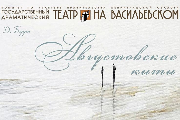 Премьера о жизни, надежде и любви – на сцене областного театра