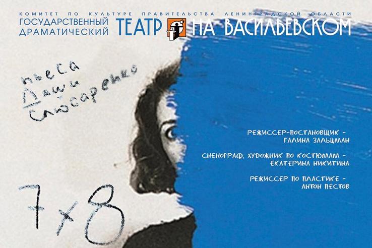О любви и семье: Театр на Васильевском готовит премьеру