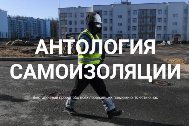 Ленинградская область откроет музей самоизоляции