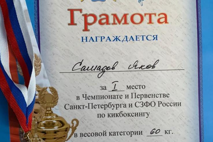 Золото чемпионата Северо-Запада — у ленинградского кикбоксера