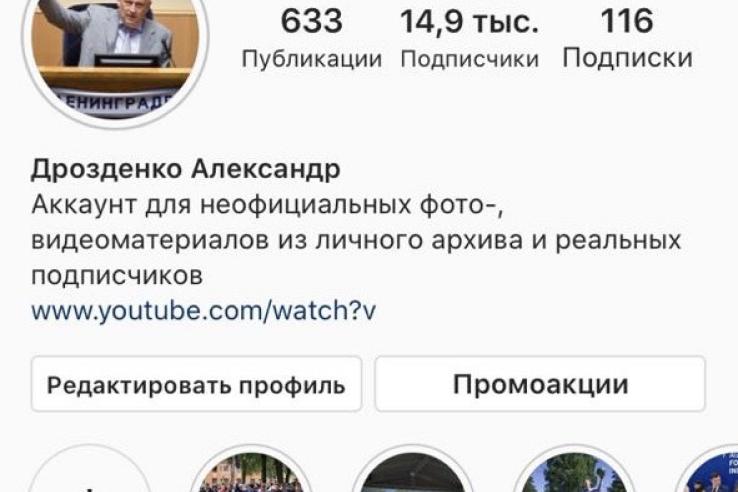 В Ленинградской области начинается «инстаграмизация»