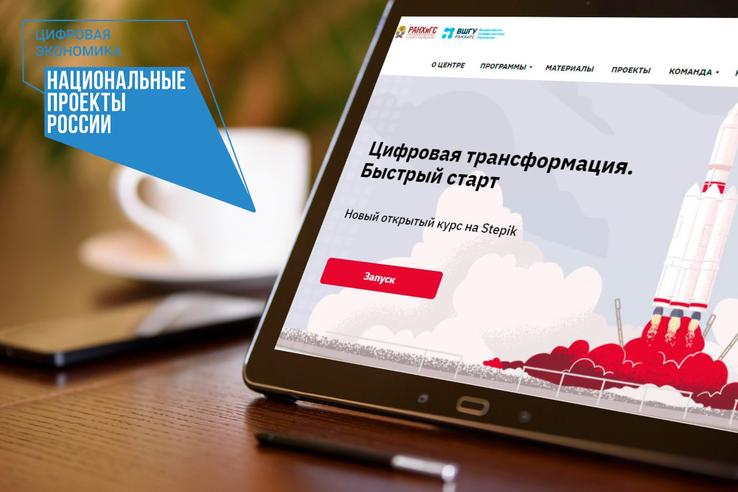 НАЦПРОЕКТЫ: ленинградцы учатся цифровой трансформации