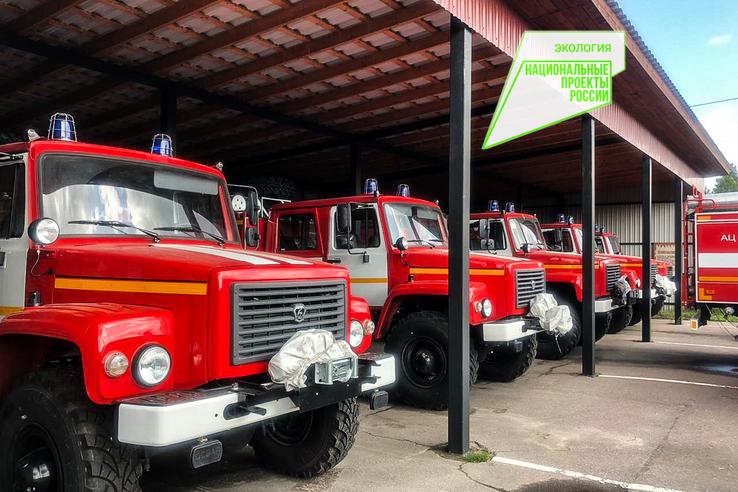 НАЦПРОЕКТЫ: область обновляет лесопожарную технику