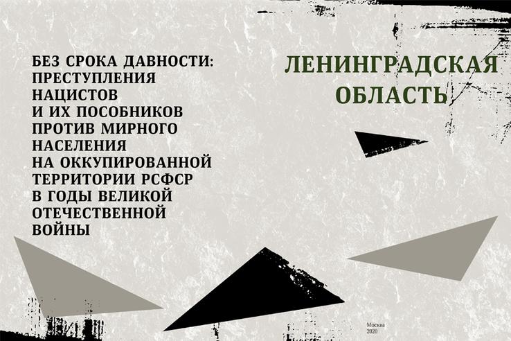 «Без срока давности»: жители области увидят рассекреченные документы о преступлениях нацистов