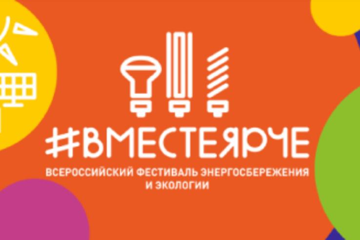 Ленинградская область готовится к #ВместеЯрче