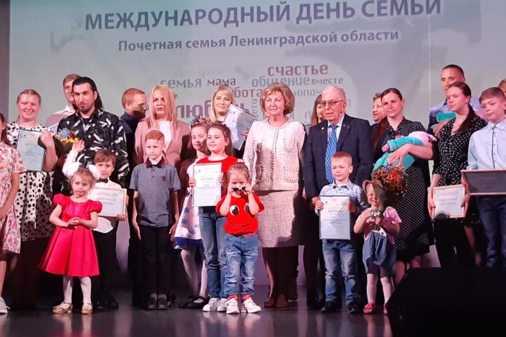 Почетным семьям региона – награды и слава