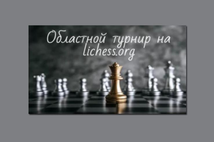 Ленинградские шахматисты сразятся в онлайн-турнире