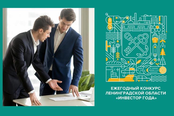 Ленинградская область выбирает стратегических инвесторов